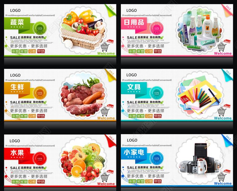 超市标签分类图