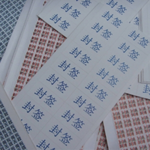 上海易碎纸标签