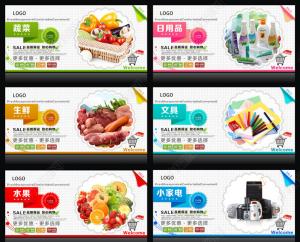 常熟超市标签分类图